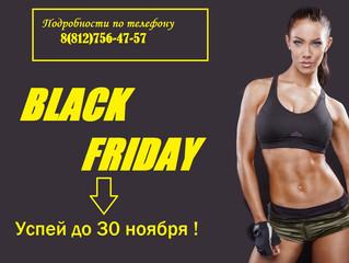 Весь ноябрь BLACK FRIDAY!