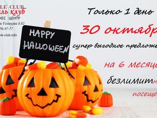 Happy Halloween в Стиль клубе!