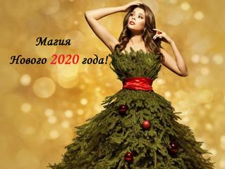 Магия Нового 2020 года!