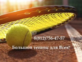 Большой теннис для Всех!