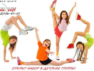 Открыт набор в детские группы по фитнесу!