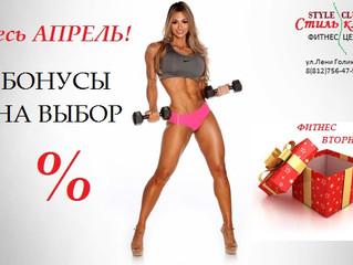 Весь АПРЕЛЬ фитнес-бонусы на выбор!