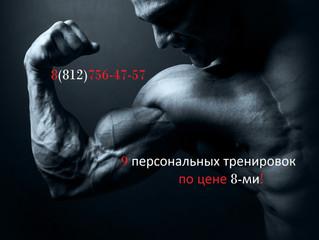 Тренируйся правильно!