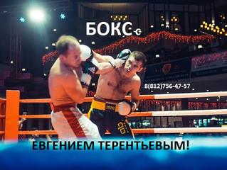 Бокс с Евгением Терентьевым.