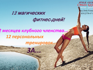 12 магических фитнес-дней!