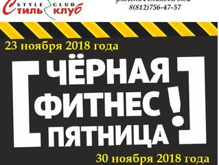 """""""Чёрная пятница"""" в Стиле!"""