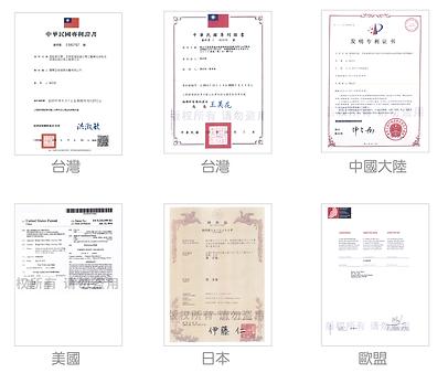 專利證書_官網.png