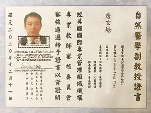 證書-中文.png