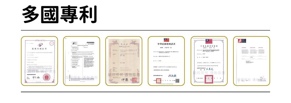 瑞禾全球生醫擁有多國專利製程證書