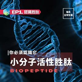 小分子活性胜肽.瑞禾全球生醫1.png