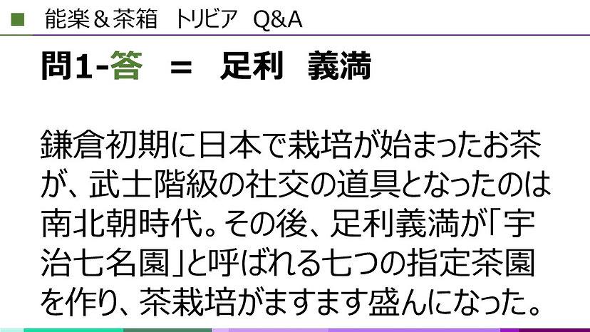 能楽トリビア2.jpg