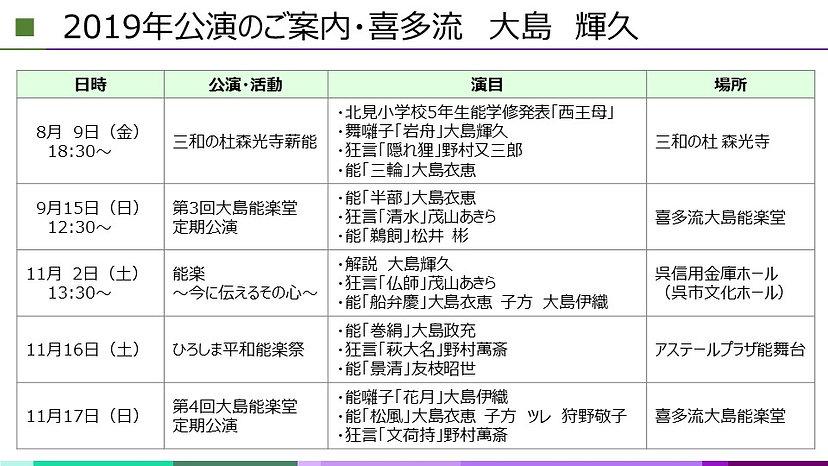 大島公演.jpg