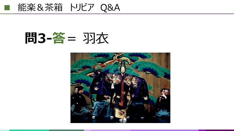 能楽トリビア6.jpg