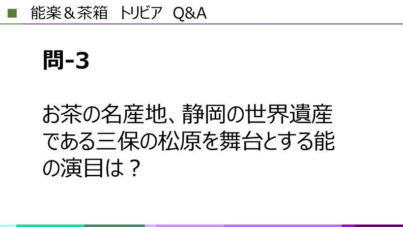 能楽トリビア5.jpg