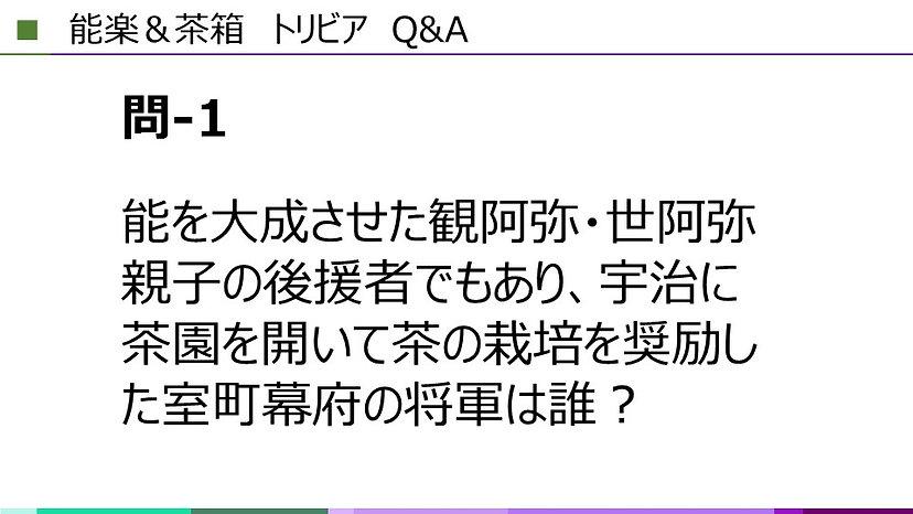 能楽トリビア.jpg