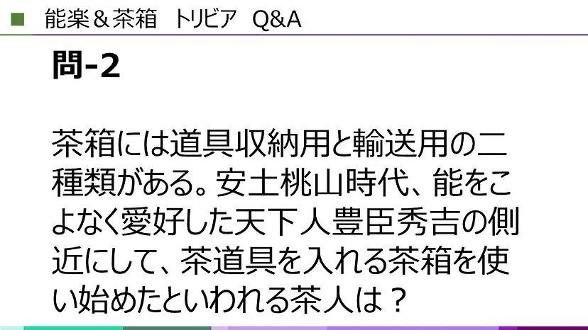 3能楽トリビア.jpg