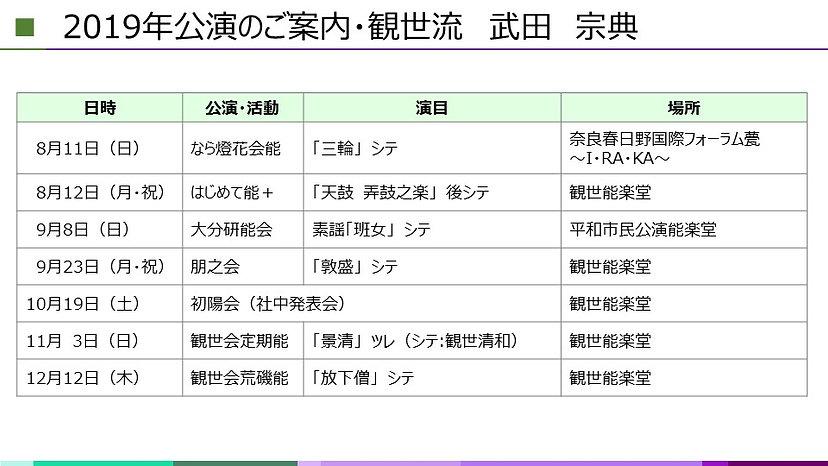 観世公演.jpg