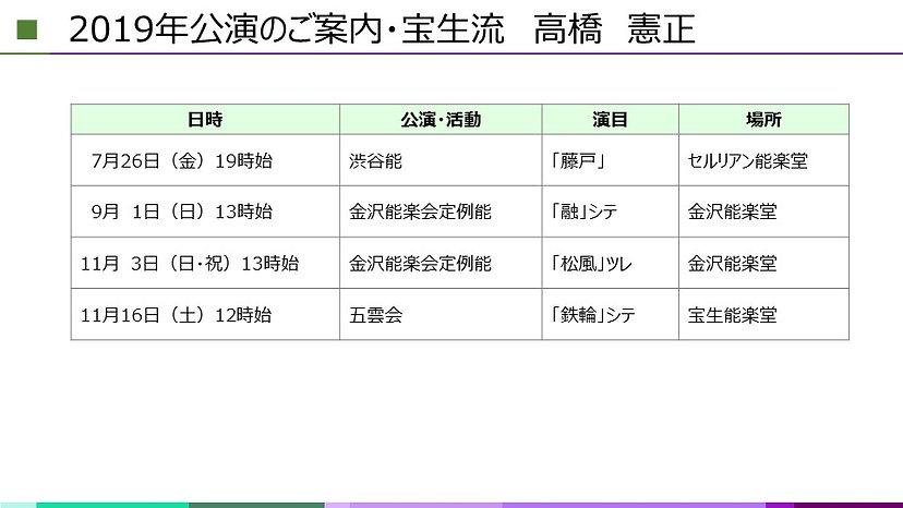 高橋公演.jpg