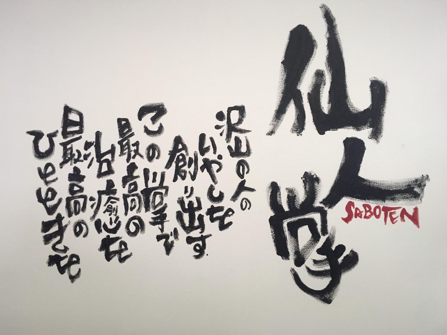 サボテン接骨院 壁書き2
