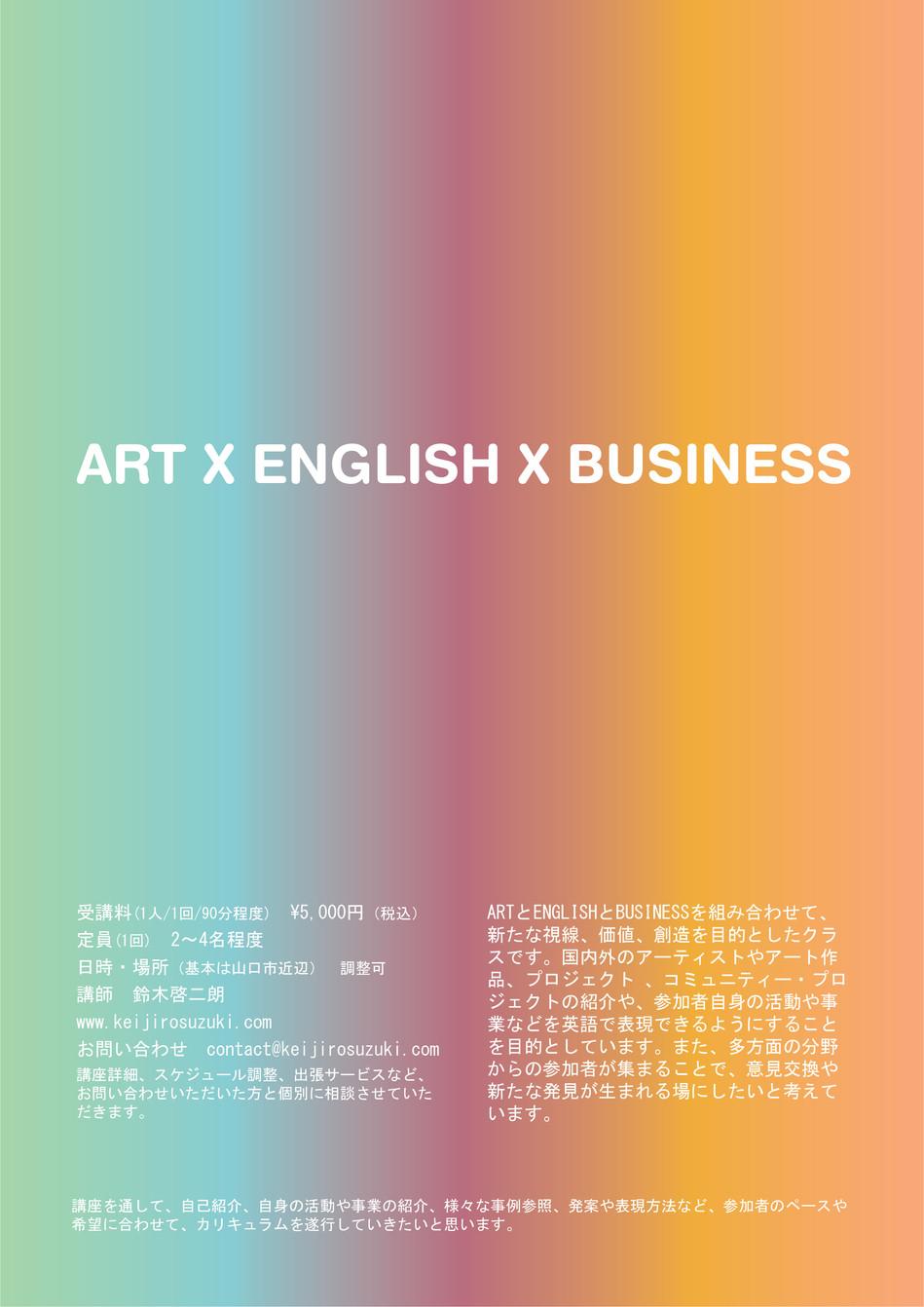 ARTxENGLISHxBUSINESS-01.jpg