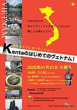 Kentaのはじめてのヴェトナム_04-01.jpg