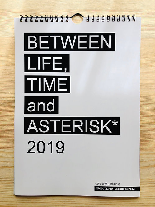 生活と時間と星印の間 2019 / BETWEEN LIFE, TIME and ASTERISK* 2019