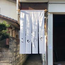 01_い_edited.jpg
