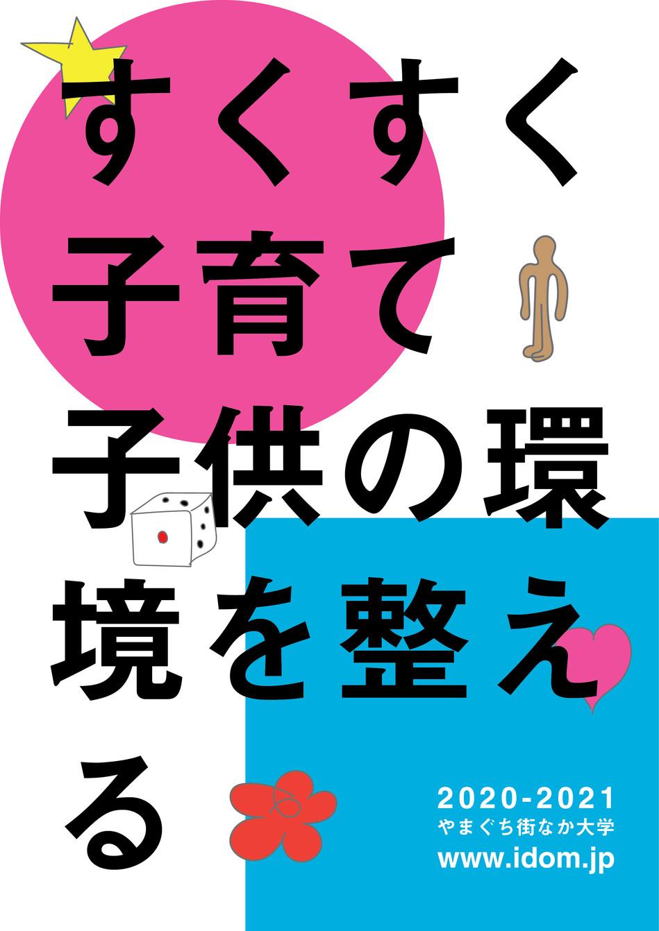 すくすく子育て_チラシ_03-01.jpg
