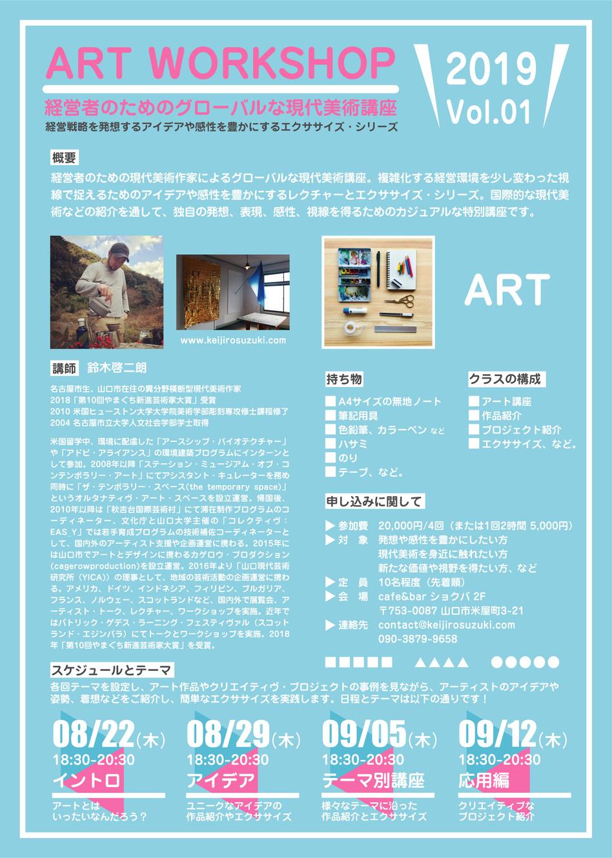 ARTWORKSHOP_チラシ_04-02.jpg