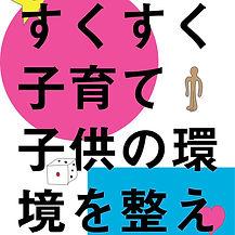 すくすく子育て_チラシ_03-01_edited.jpg