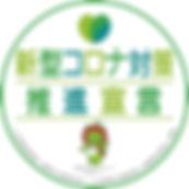 taisakusengen2.jpg