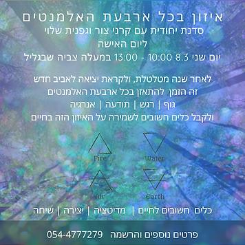 Copy of Copy of הזמנה (2).png