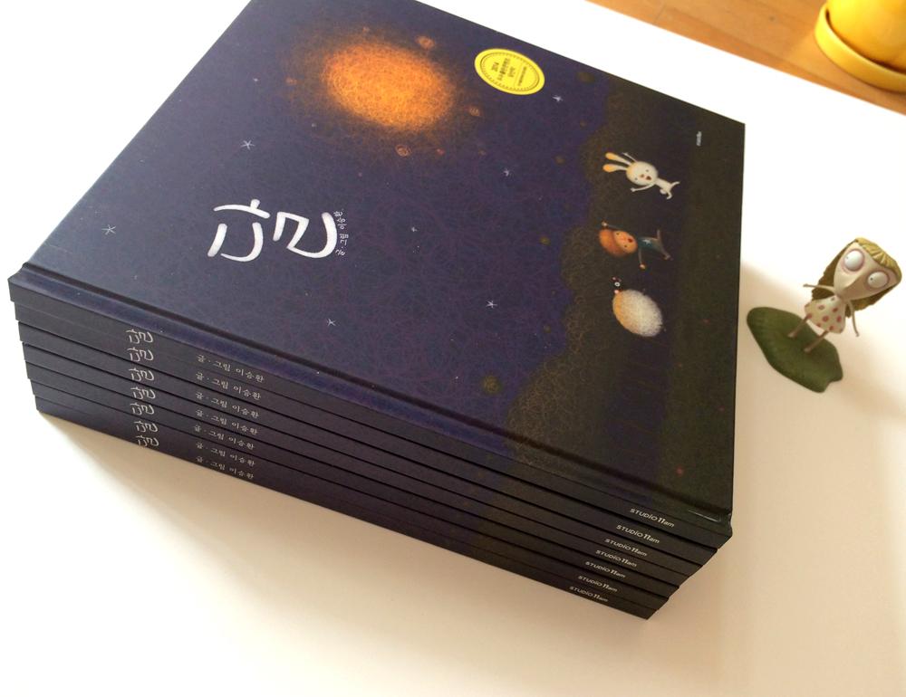그림책 '달'