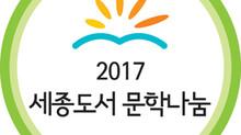 2017년 하반기 세종도서 문학나눔 선정