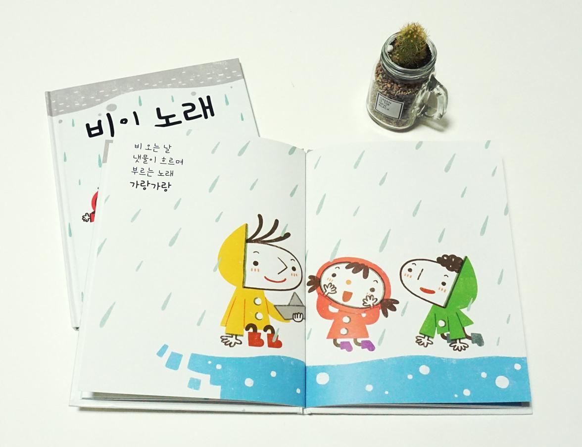 비의 노래