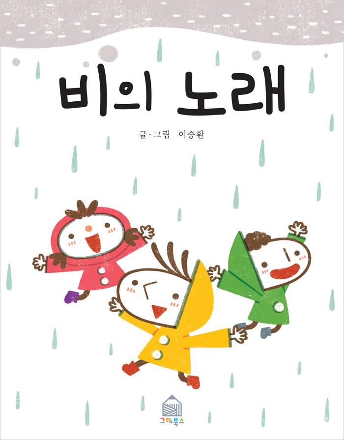 '비의 노래' 표지
