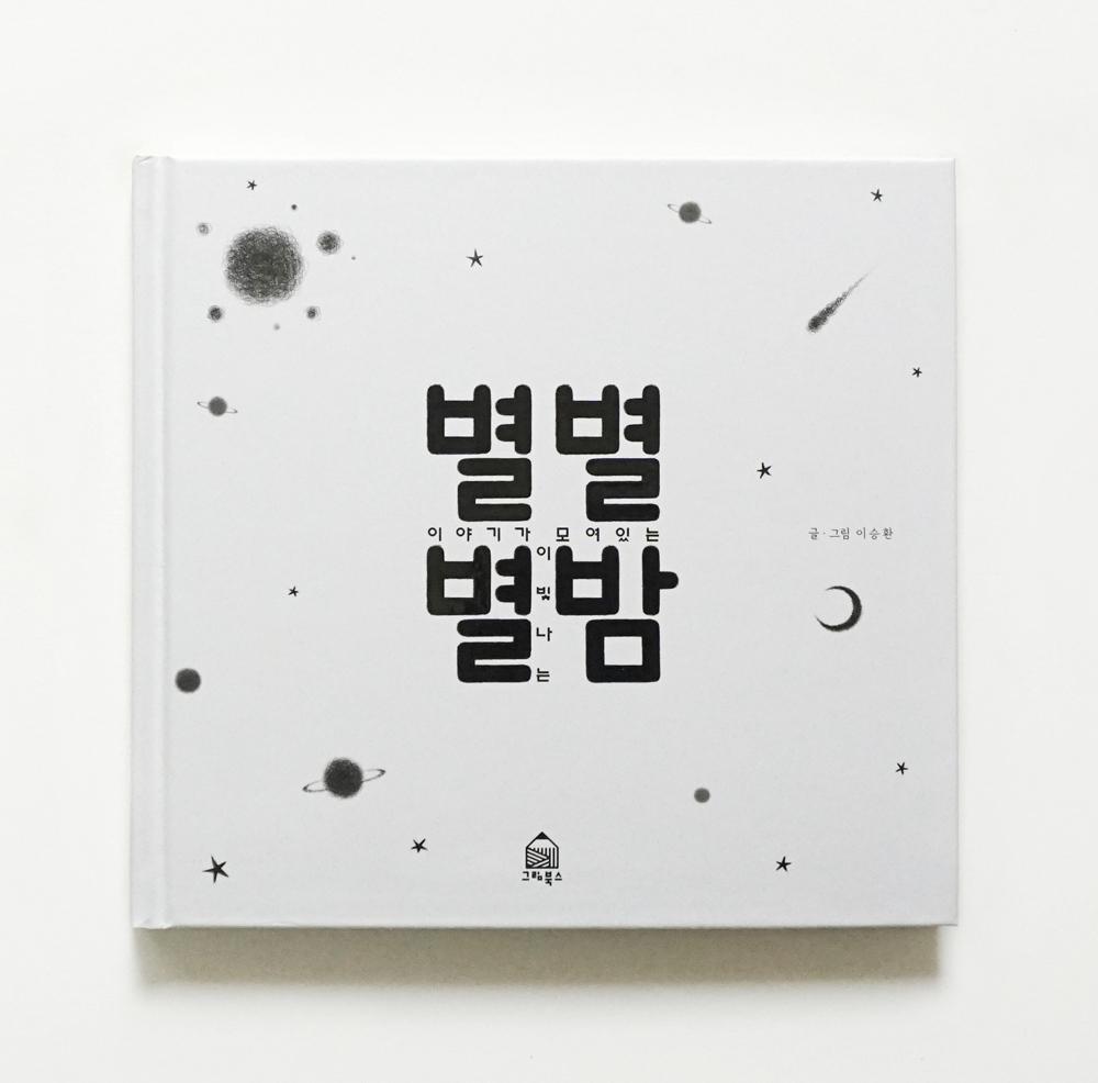 어른들을 위한 그림책 '별별별밤'