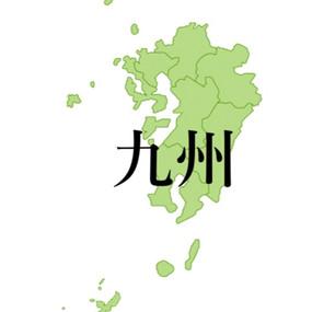 九州のアースデイを見る Kyushu