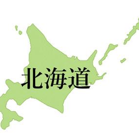 北海道のアースデイを見る Hokkaido