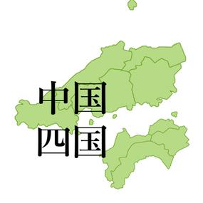 中国・四国のアースデイを見る Chugoku・Shikoku