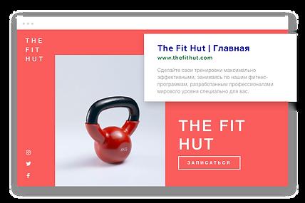Сайт для занятий фитнесом, его URL-адрес и описание в Google.