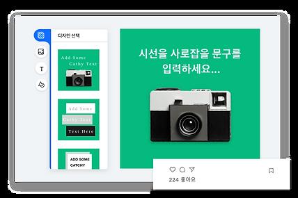 녹색 배경과 빈티지 카메라가 포함된 나만의 소셜 게시물을 작성하기 위한 편집기