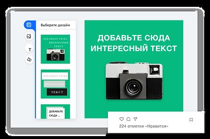Редактор для создания собственных постов в социальных сетях с изображением винтажного фотоаппарата на зеленом фоне.