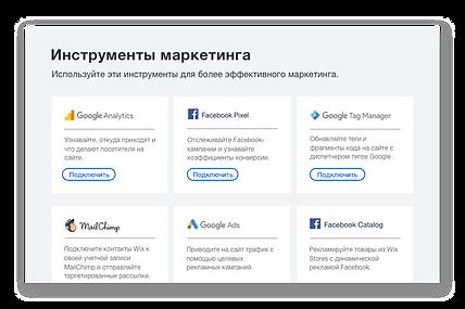 Иконки и описания 6 популярных маркетинговых инструментов.