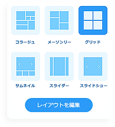 レイアウトを編集 (merged).png