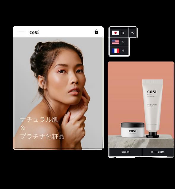 Boutique en ligne de cosmétiques en japonais, avec l'option de présenter plusieurs devises.