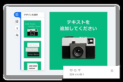 緑の背景にビンテージのカメラを表示した、オリジナルの SNS 投稿を作成するためのエディタ。