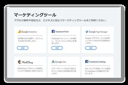6つの人気マーケティングツールのアイコンと説明。
