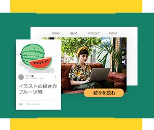 「イラストの描き方:フルーツ編」という記事が投稿されている、女性の画像を掲載したブログ