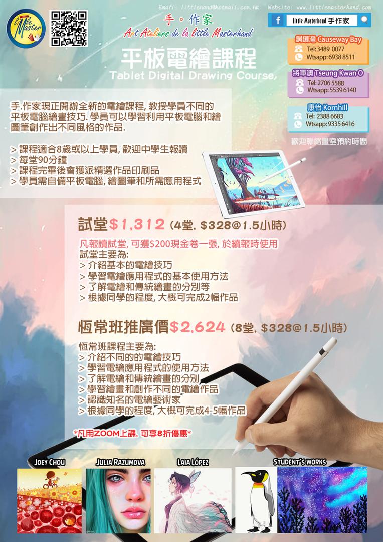 digital course chin.jpg